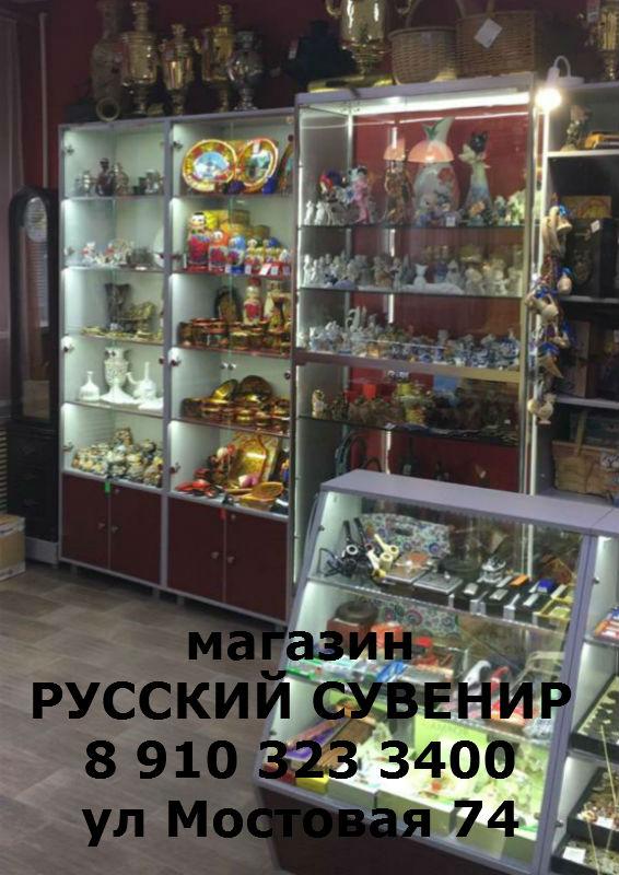 Магазин Русский Сувенир