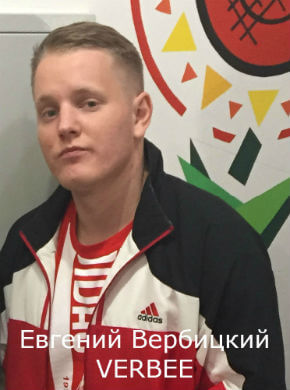 Евгений Вербицкий